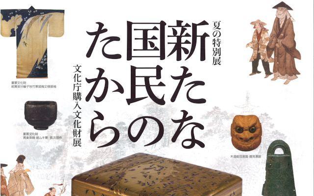 平成30年度夏の特別展:徳島市公...